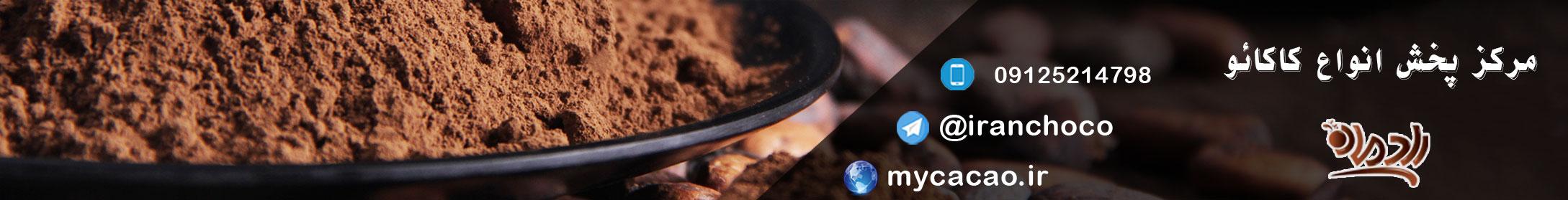 بازار فروش انواع پاستیل و کاکائو